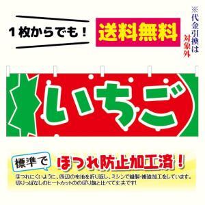 [少量生産既製品] いちご 横幕(ポンジ:600×1800mm 四方三巻縫製・上部チチ有) sanyuu-store