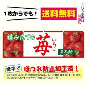 [少量生産既製品] 苺 直売所 横幕(ポンジ:600×1800mm 四方三巻縫製・上部チチ有) sanyuu-store