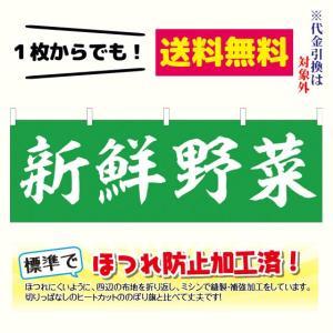 [少量生産既製品] 新鮮野菜 横幕(ポンジ:600×1800mm 四方三巻縫製・上部チチ有) sanyuu-store