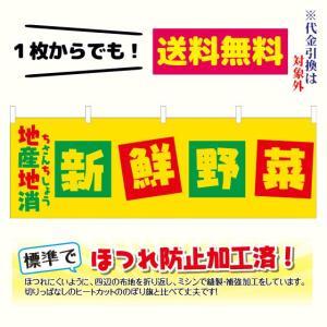 [少量生産既製品] 地産地消 新鮮野菜 横幕(ポンジ:600×1800mm 四方三巻縫製・上部チチ有) sanyuu-store