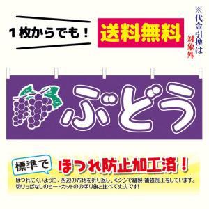 [少量生産既製品] ぶどう 横幕(ポンジ:600×1800mm 四方三巻縫製・上部チチ有) sanyuu-store