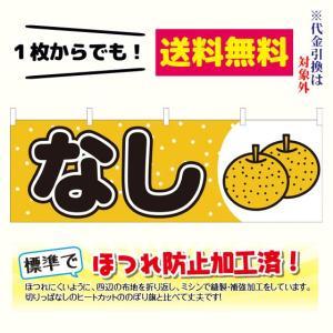 [少量生産既製品] なし 横幕(ポンジ:600×1800mm 四方三巻縫製・上部チチ有) sanyuu-store