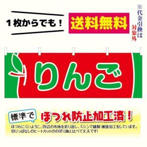 [少量生産既製品] りんご 横幕(ポンジ:600×1800mm 四方三巻縫製・上部チチ有) sanyuu-store