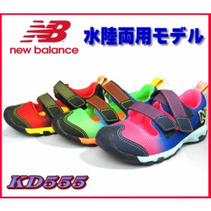 ニューバランス<newbalance>KD555 キッズスニーカー サンダル アクア ウォータシューズ 【14〜18cm】【グリーン】【レッド】【ピンク】 sanyuukutu