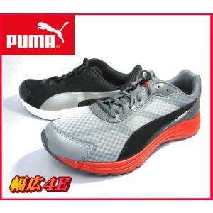 プーマ PUMA メンズ スニーカー エクスペダイト 幅広 軽量 ランニングシューズ 188244(正規品)【ブラック】【グレー】【255〜27.5cm】|sanyuukutu