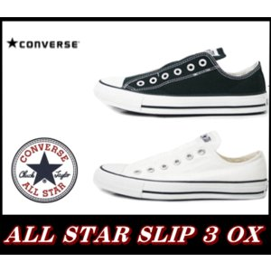 CONVERSE コンバース オールスター スリッポン ALL STAR SLIP 3 OX 紐なし スリップ メンズ レディース スニーカー  コアカラー 靴 ホワイト ブラック|sanyuukutu