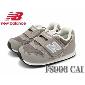 ニューバランス newbalance FS996 グレー ベビー キッズ スニーカー 男 女の子 クラシック ランニングシューズ 靴 通園 CAI 13cm〜16cm|sanyuukutu