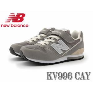 ニューバランス newbalance KV996 グレー キッズ ジュニア スニーカー 男 女の子 クラシック ランニングシューズ 靴 通園 CAY 17cm〜24cm sanyuukutu