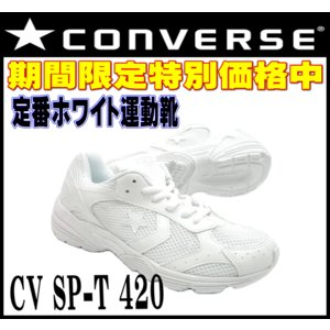コンバース ローカット レディース ジュニア 運動靴 スニーカー CV SP-T420 S ランニングシューズ 定番 ホワイト 白 通学 ランニング 22cm〜25cm sanyuukutu