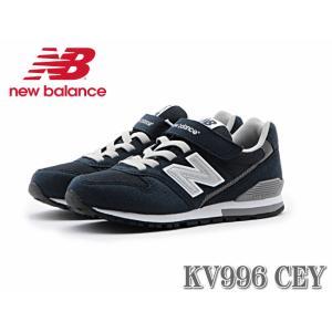 ニューバランス newbalance KV996 ネイビー キッズ ジュニア スニーカー 男 女の子 クラシック ランニングシューズ 靴 通園 CEY 17cm〜24cm sanyuukutu
