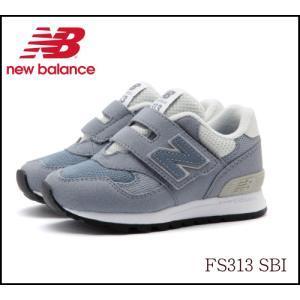 ニューバランス newbalance FS313 スティールブルー ベビー キッズ スニーカー 男 女の子 クラシック ランニングシューズ 靴 通園 SBI 13cm〜16cm|sanyuukutu