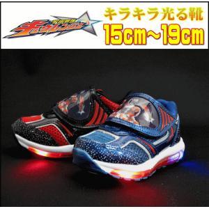 光る靴 宇宙戦隊 キュウレンジャー 子供靴 キッズ スニーカー シューズ 男の子 3014 ブルー レッド|sanyuukutu