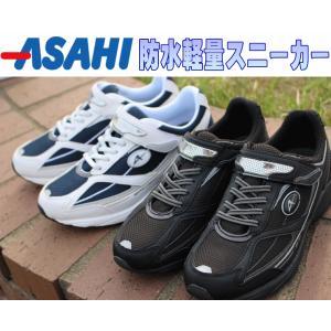 ローカット アサヒ ジュニア スニーカー シューズ 防水機能付き 軽量 J008 ホワイト/ネイビー ブラック 靴 通学 男の子|sanyuukutu