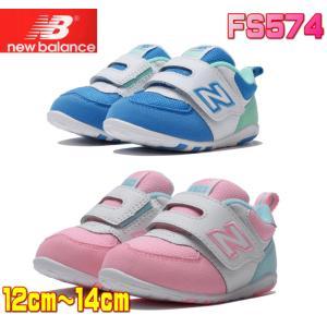 ニューバランス newbalance FS574 ピンク ブルー ベビー キッズ スニーカー 男 女...