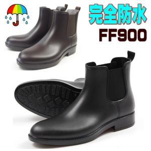ファイブスター メンズ レインブーツ サイドゴアブーツ 完全防水 プレーン スノーブーツ 長靴 雨靴 男 紳士靴 靴 雨 雪 ビジネス メンズシューズ fs900|sanyuukutu