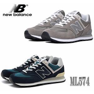 大きいサイズ ニューバランス ML 574 グレー ネイビー EGG new balance メンズ スニーカー クラシック 靴 29cm 30cm|sanyuukutu