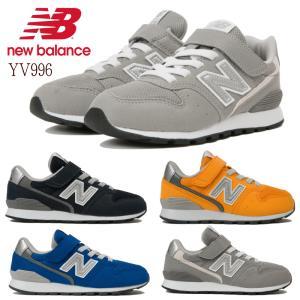 ニューバランス newbalance KV996 オレンジ ネイビー キッズ ジュニア スニーカー 男 女の子 クラシック ランニングシューズ 靴 通園 ORY LVY|sanyuukutu