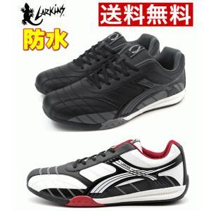 ローカット ラーキンス LARKINS メンズ 軽量スニーカー 靴 白 クラシック<カジュアルシューズ>6236 【25〜27cm】【ホワイト】|sanyuukutu
