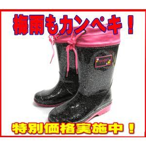 レインブーツ 長靴 パーソンズ ジュニア キッズ フード付き 女子 塩ビ ブラック ピンク 黒 8009【16cm〜23cm】|sanyuukutu