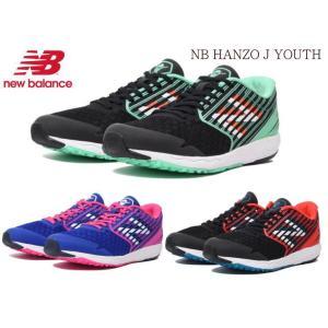 ニューバランス キッズ ジュニア スニーカー HANZO J YOUTH ハンゾー 男の子 女の子 軽量 ランニングシューズ 運動靴 通園|sanyuukutu