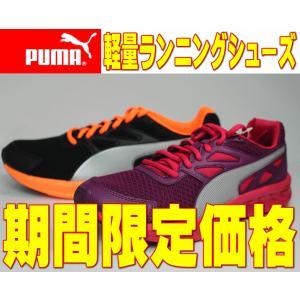 e7a54ade742a プーマ PUMA メンズ レディース 軽量 ランニングシューズ ドライバーV2 男性 女性 靴 シューズ スニーカー スポーツ 運動靴 189981  189982 03 04