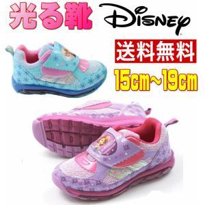 光る靴 ディズニー プリンセス ソフィア アナと雪の女王 送料無料 7398 7399 キッズ スニーカー 靴 LED パープル サックス 女の子 通園 普段履き|sanyuukutu