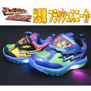 光る靴 ルパンレンジャーvsパトレンジャー ルパパト 3055 キッズ スニーカー 靴 LED ブルー グリーン ブラック オレンジ 通園 普段履き|sanyuukutu