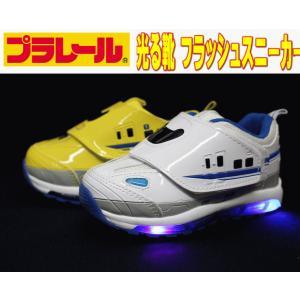 プラレール 光る靴 キッズスニーカー 車型の子供靴 ホワイト イエロー 新幹線  白 16170 16171|sanyuukutu