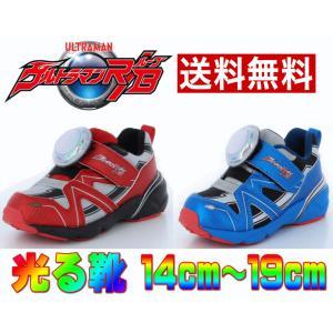 光る靴 ウルトラマンルーブ キッズ スニーカー マジック 靴 シューズ 子供靴 UTM 145 防臭効果 通園 普段履き 運動会 ブルー レッド ルーブ RB|sanyuukutu