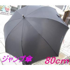 即納【大きいサイズ】ジャンプ傘.長傘、雨傘、男性用、メンズ傘.アンブレラ.80cm sanyuukutu