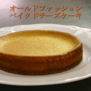 オールドファッションベイクドチーズケーキ5号|sap