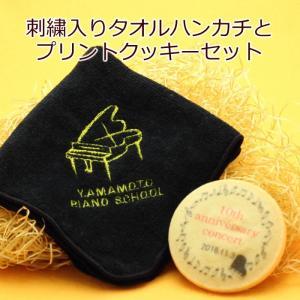 ピアノ発表会 記念品 名入れ 刺繍 タオル ハンカチ オリジナル プリント クッキーセット ピアノ 模様