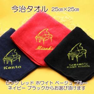 名入れ 刺繍 タオル ハンカチ ピアノ 発表会 記念品  ピアノ 刺繍入り|sap