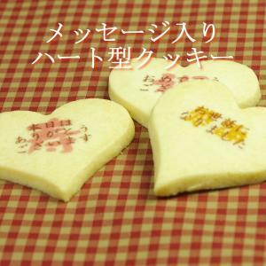 ハート型クッキー|sap