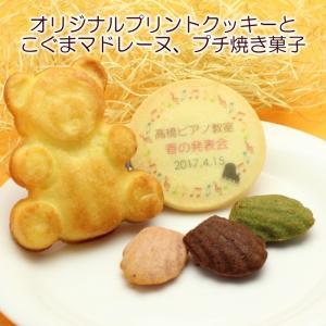 かわいい 名入れ クッキー +こぐまマドレーヌ、プチ焼き菓子3個セット オリジナルスイーツ 内祝い  お返し ノベルティ プチギフト 結婚式 サンクスギフト|sap
