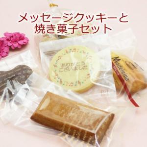 ハートBOX入り名入れクッキーと焼き菓子セット オリジナルスイーツ 内祝い  お返し ノベルティ プチギフト 結婚式 サンクスギフト|sap