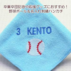 野球 刺繍 名入れ タオルハンカチ 卒団 卒業 記念応援グッズ|sap
