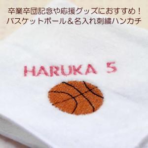 バスケットボール 刺繍 名入れ タオルハンカチ 卒団 卒業 記念応援グッズ|sap