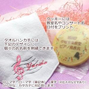 名入れ 刺繍 タオル ハンカチ オリジナル プリント クッキー セット ピアノ 音楽 発表会 記念品 音符模様 オリジナル