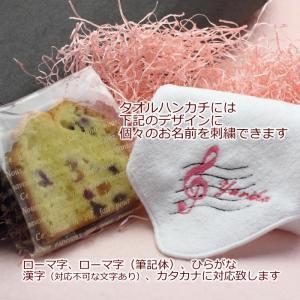 ピアノ 音楽 発表会 記念品 フルーツケーキと お名前 刺繍入り タオルハンカチセット|sap