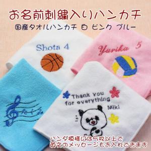 名入れ 刺繍 タオル ハンカチ  誕生日 プレゼント|sap