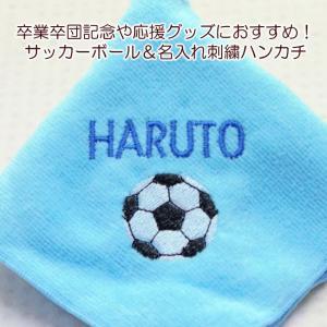 サッカー 刺繍 名入れ タオルハンカチ 卒団 卒業 記念応援グッズ|sap