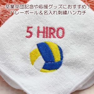 バレーボール 刺繍 名入れ タオルハンカチ 卒団 卒業 記念応援グッズ|sap