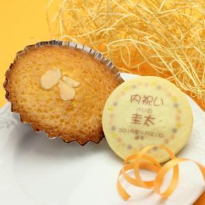 名入れ クッキー & マドレーヌ セット 内祝い スイーツ ギフト 焼き菓子 詰め合わせ お返し ノベルティ 引き出物 結婚式 入学 出産 七五三|sap