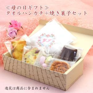 【送料込み】母の日イニシャル入りタオルハンカチと焼き菓子セット sap