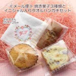 【送料込み】メール便イニシャル入り今治タオルハンカチと焼き菓子セット sap