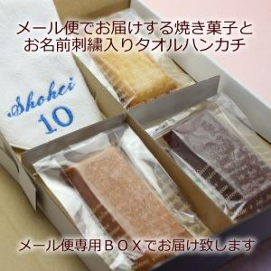 【メール便】送料無料名入れハンカチ+フィナンシェ3個セット|sap
