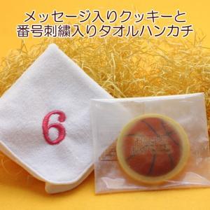 【メール便】送料無料メッセージクッキー&番号入りハンカチセット|sap