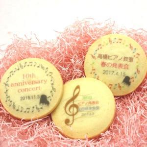 ピアノ 音楽 発表会 記念品 音符模様 オリジナル 名入れクッキー メッセージ入り スイーツ(中判・直径約55ミリ)
