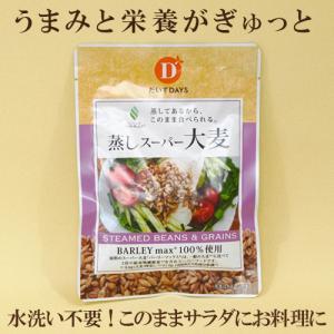 【だいずデイズ】【蒸しスーパー大麦】50g 【スーパー大麦】 【自然食品】